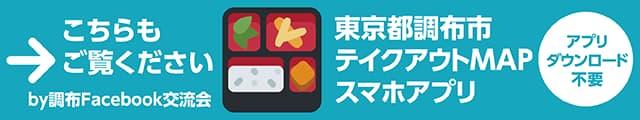 調布テイクアウトMAP(スマホアプリ or ブラウザ利用)